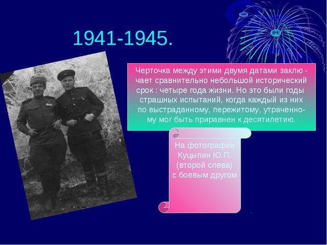 1941-1945. Черточка между этими двумя датами заклю - чает сравнительно небол...
