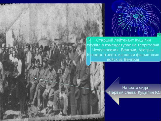 Старший лейтенант Куцыпин служил в комендатурах на территории Чехословакии, В...