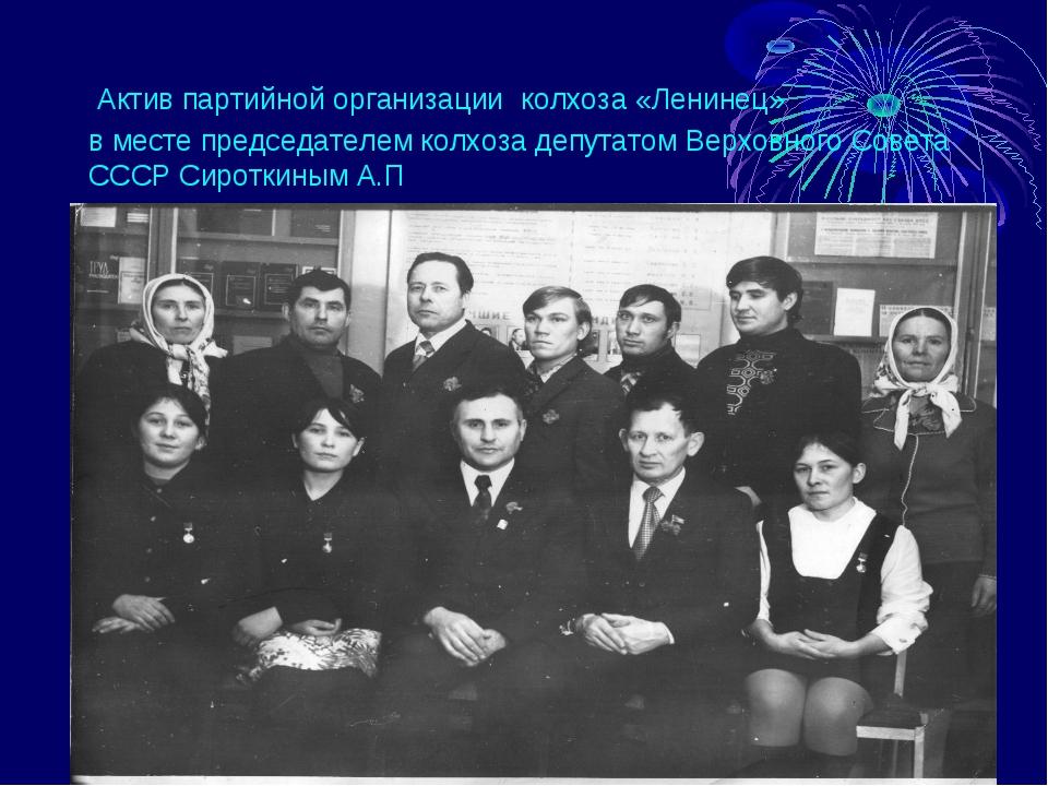 Актив партийной организации колхоза «Ленинец» в месте председателем колхоза...