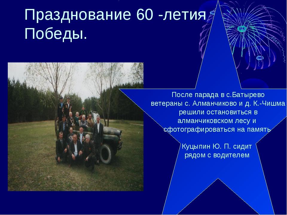 Празднование 60 -летия Победы. После парада в с.Батырево ветераны с. Алманчик...