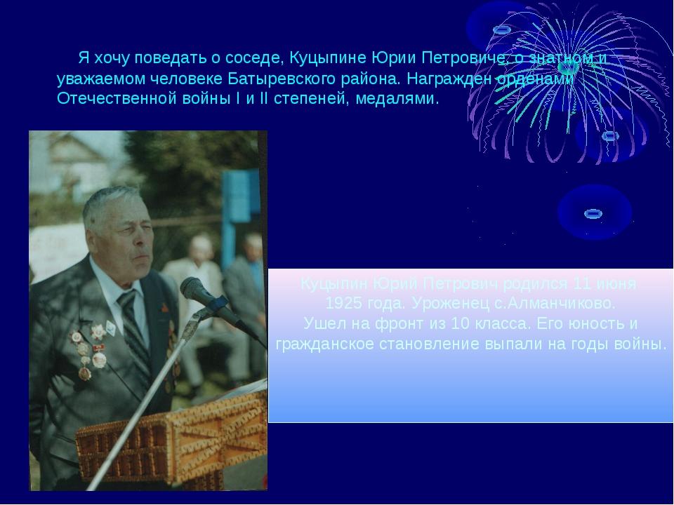 Я хочу поведать о соседе, Куцыпине Юрии Петровиче, о знатном и уважаемом...