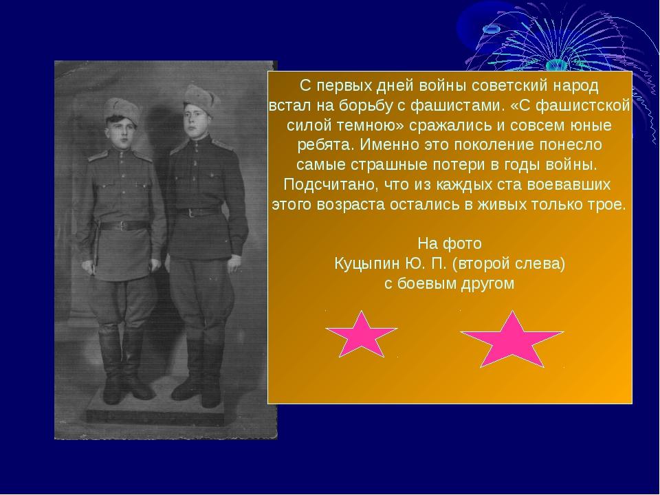С первых дней войны советский народ встал на борьбу с фашистами. «С фашистско...