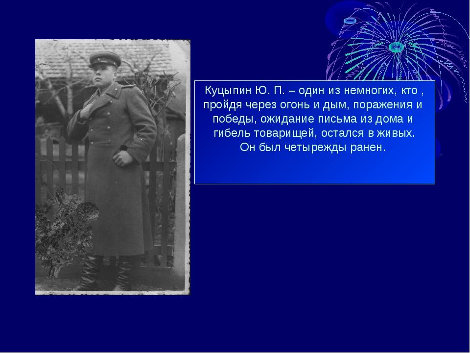 Куцыпин Ю. П. – один из немногих, кто , пройдя через огонь и дым, поражения и...
