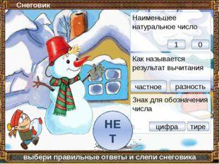Снеговик выбери правильные ответы и слепи снеговика Наименьшее натуральное ч