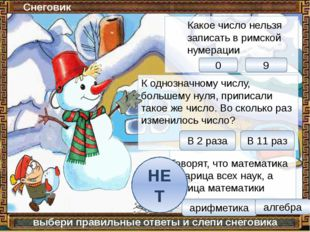 Снеговик выбери правильные ответы и слепи снеговика Какое число нельзя запис