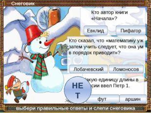 Снеговик выбери правильные ответы и слепи снеговика Кто автор книги «Начала»