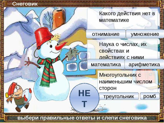 Снеговик выбери правильные ответы и слепи снеговика Какого действия нет в ма...