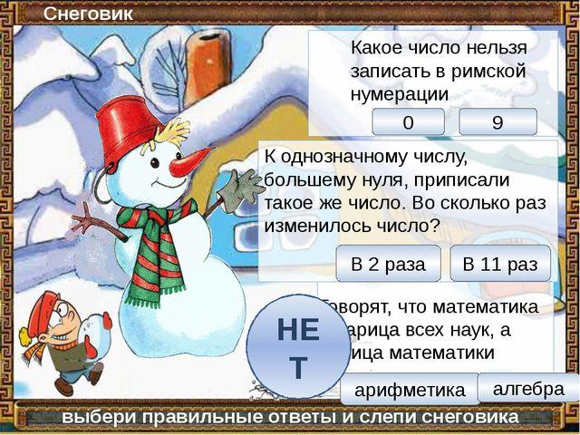 Снеговик выбери правильные ответы и слепи снеговика Какое число нельзя запис...