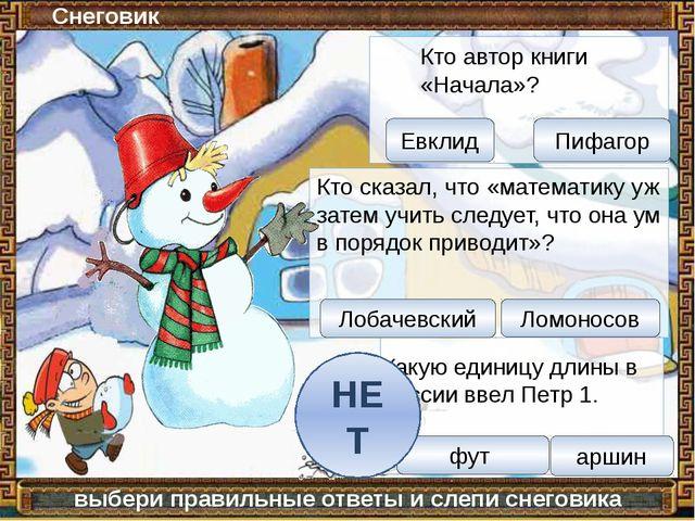 Снеговик выбери правильные ответы и слепи снеговика Кто автор книги «Начала»...