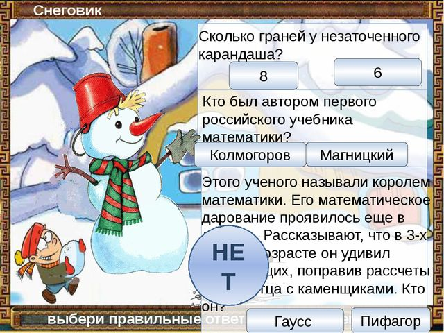 Снеговик выбери правильные ответы и слепи снеговика Сколько граней у незаточ...