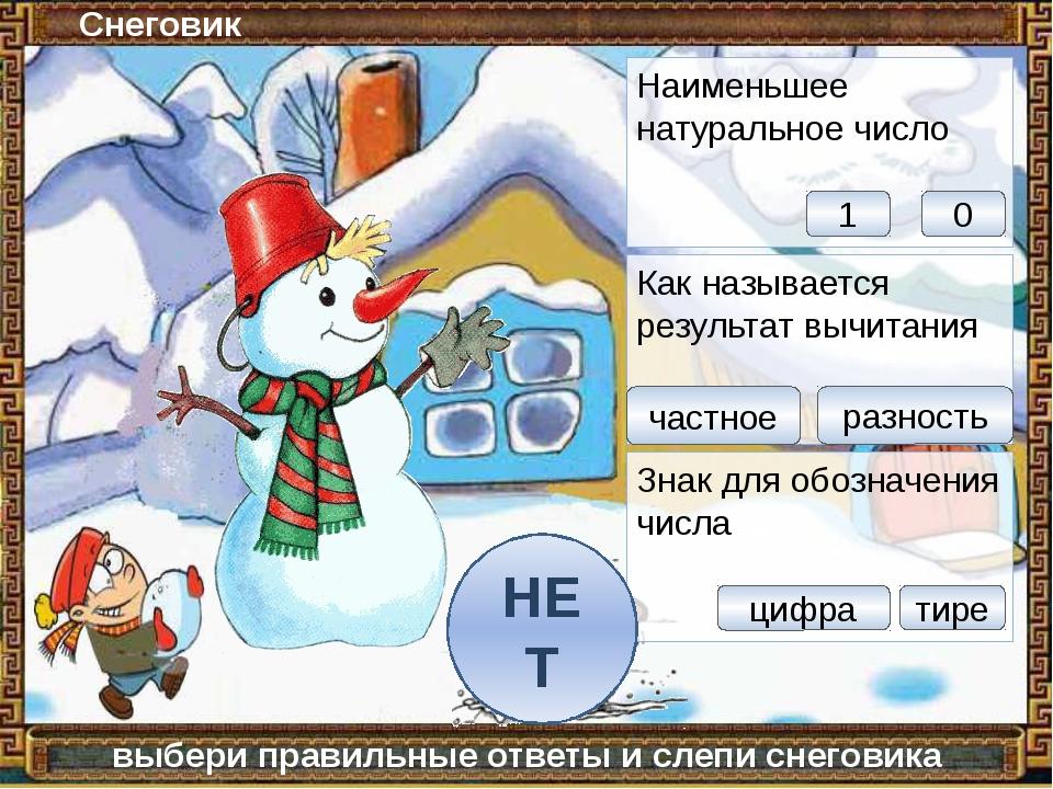 Снеговик выбери правильные ответы и слепи снеговика Наименьшее натуральное ч...