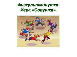 Физкультминутка: Игра «Совушка».