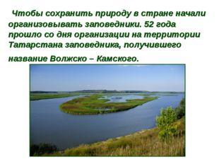 Чтобы сохранить природу в стране начали организовывать заповедники. 52 года