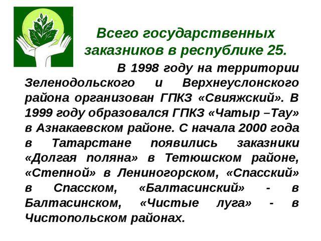 В 1998 году на территории Зеленодольского и Верхнеуслонского района организо...