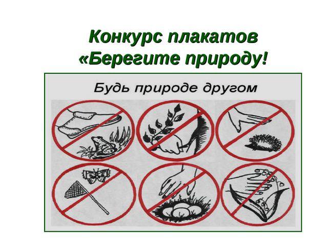 Конкурс плакатов «Берегите природу!