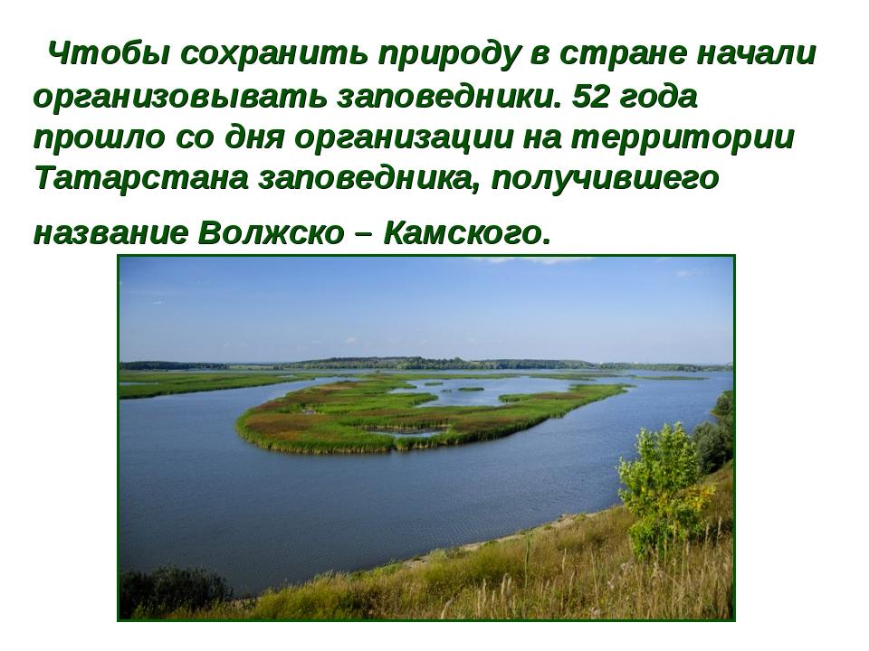 Чтобы сохранить природу в стране начали организовывать заповедники. 52 года...