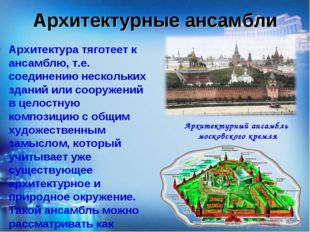 Архитектурные ансамбли Архитектура тяготеет к ансамблю, т.е. соединению неско