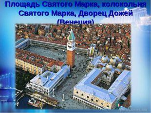 Площадь Святого Марка, колокольня Святого Марка, Дворец Дожей (Венеция)