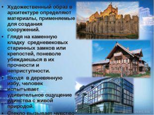 Художественный образ в архитектуре определяют материалы, применяемые для созд
