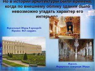 Но в истории архитектуры были времена, когда по внешнему облику здания было н