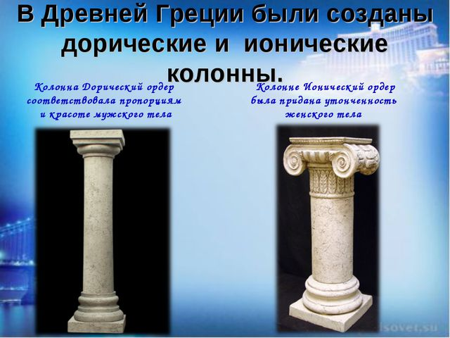 В Древней Греции были созданы дорические и ионические колонны. Колонна Дориче...