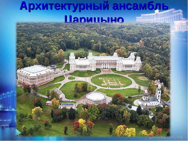 Архитектурный ансамбль Царицыно