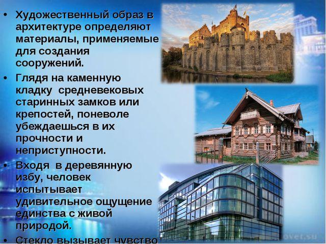 Художественный образ в архитектуре определяют материалы, применяемые для созд...