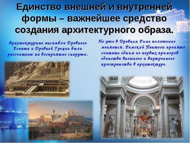 Единство внешней и внутренней формы – важнейшее средство создания архитектурн...