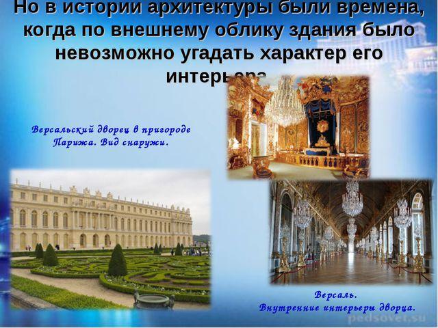Но в истории архитектуры были времена, когда по внешнему облику здания было н...