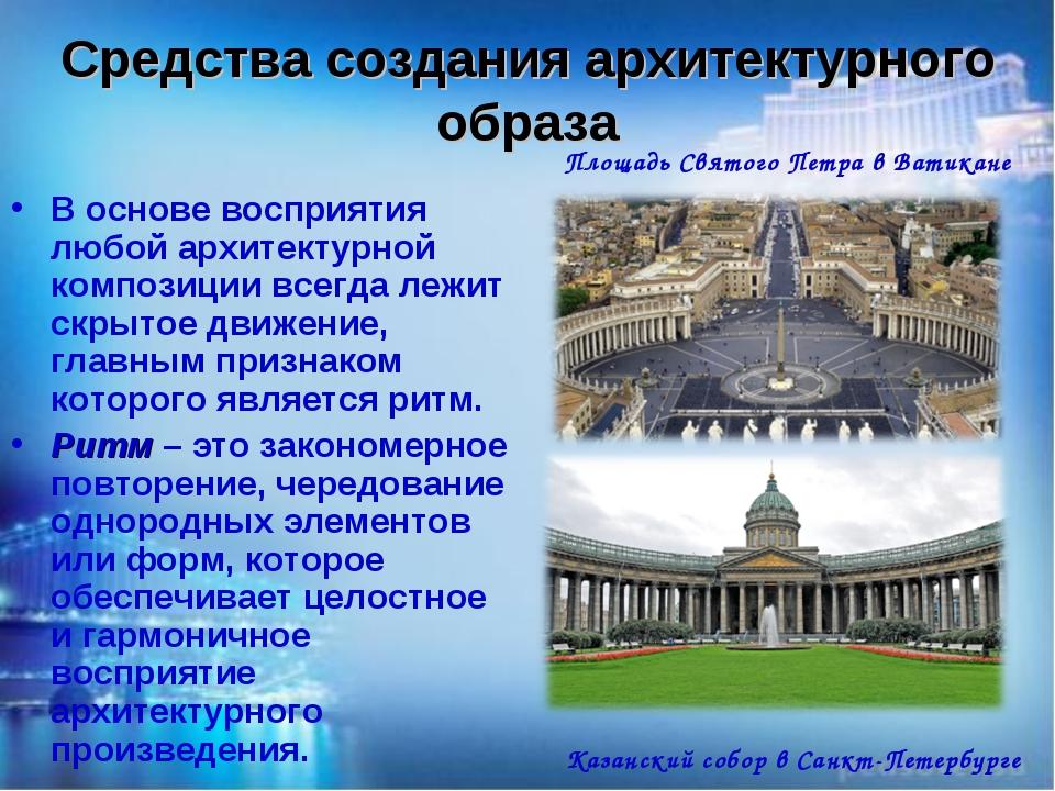 Средства создания архитектурного образа В основе восприятия любой архитектурн...