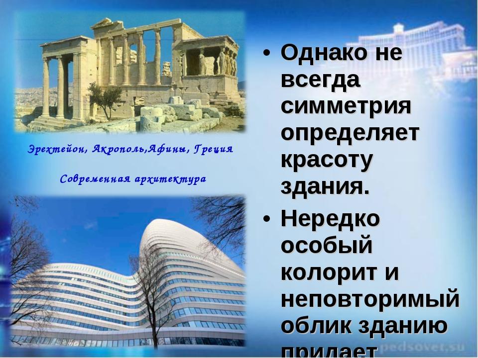 Однако не всегда симметрия определяет красоту здания. Нередко особый колорит...