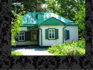 Дом Чеховых в Таганроге