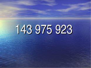 143 975 923