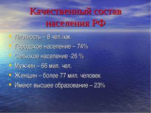 Качественный состав населения РФ Плотность – 8 чел./км. Городское население –