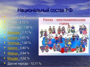Национальный состав РФ Русские -71 % Татары - 3,72 % Украинцы - 1,35 % Башкир