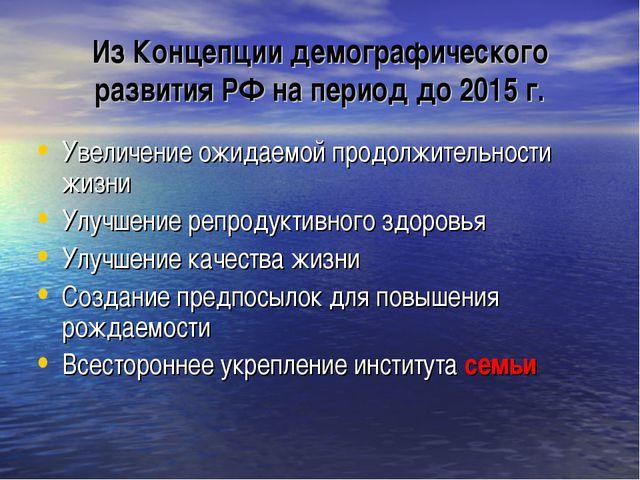 Из Концепции демографического развития РФ на период до 2015 г. Увеличение ожи...