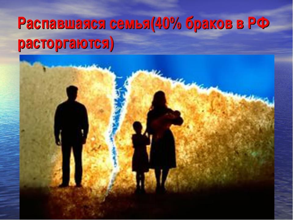 Распавшаяся семья(40% браков в РФ расторгаются)