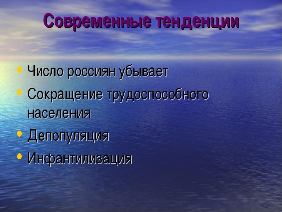 Современные тенденции Число россиян убывает Сокращение трудоспособного населе...