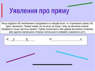 Якщо відрізок АВ необмежено продовжити в обидва боки, то отримаємо пряму АВ.