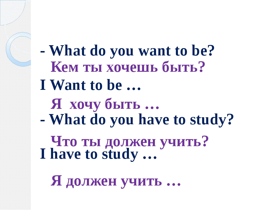 - What do you want to be? I Want to be … - What do you have to study? I have...