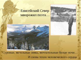 Енисейский Север заворожил поэта… Суровые, метельные зимы, мечтательные белые