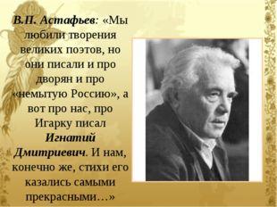 В.П. Астафьев: «Мы любили творения великих поэтов, но они писали и про дворян