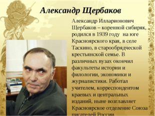 Александр Илларионович Щербаков – коренной сибиряк, родился в 1939 году на юг