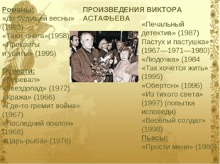 Романы: «До будущей весны» (1953) «Тают снега»(1958) «Прокляты и убиты» (1995