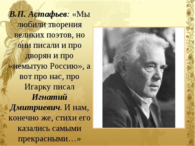 В.П. Астафьев: «Мы любили творения великих поэтов, но они писали и про дворян...