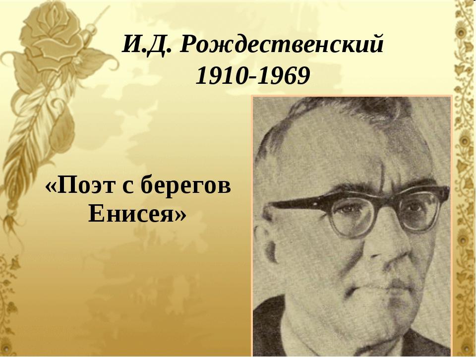 И.Д. Рождественский 1910-1969 «Поэт с берегов Енисея»