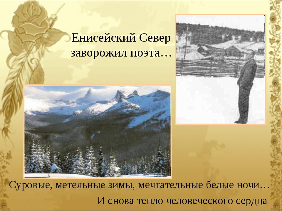 Енисейский Север заворожил поэта… Суровые, метельные зимы, мечтательные белые...