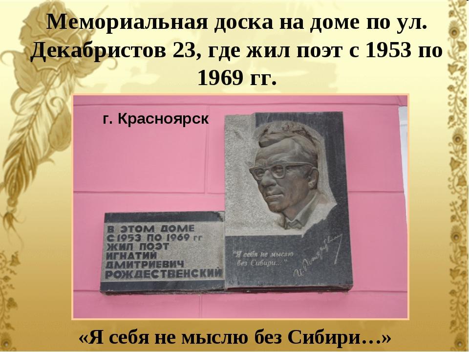 Мемориальная доска на доме по ул. Декабристов 23, где жил поэт с 1953 по 1969...