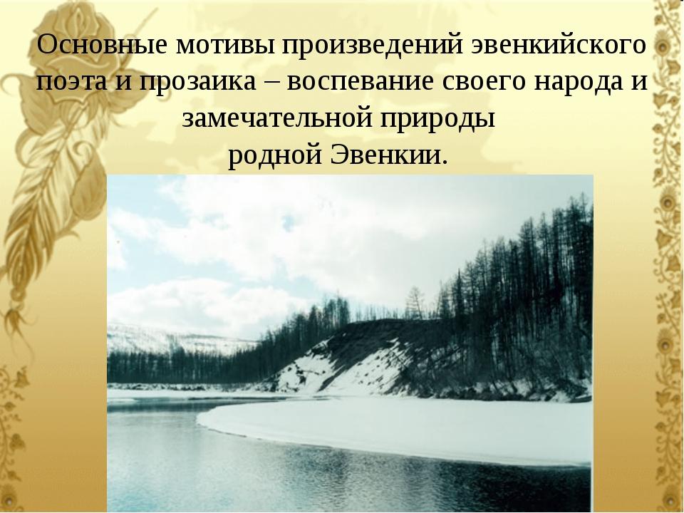 Основные мотивы произведений эвенкийского поэта и прозаика – воспевание своег...