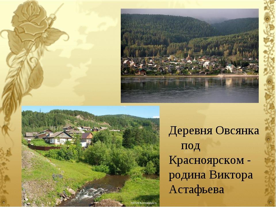 Деревня Овсянка под Красноярском - родина Виктора Астафьева